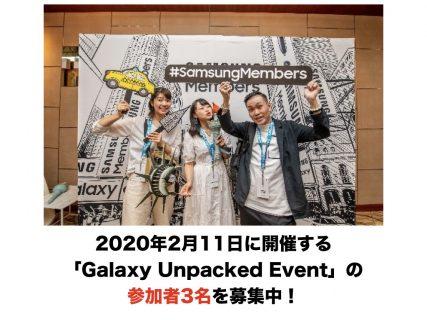 2020年2月11日に開催する「Galaxy Unpacked Event」の参加者3名を募集中!