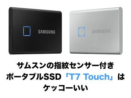 サムスンの指紋センサー付きポータブルSSD「T7 Touch」はケッコーいい