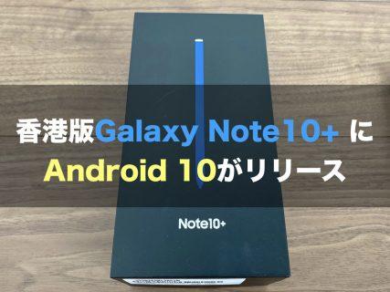 香港版Galaxy Note10+ に Android 10がリリース