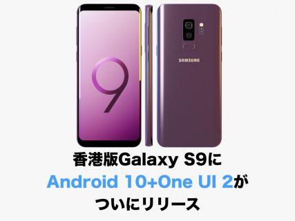 香港版Galaxy S9(SM-G9600)にAndroid 10+One UI 2がついにリリース