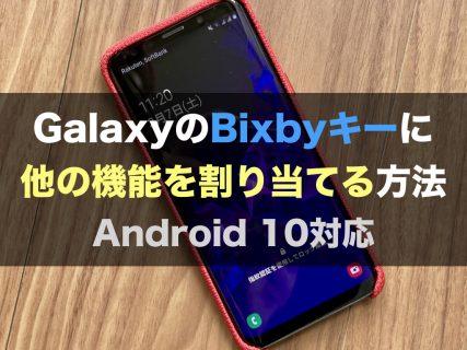 GalaxyのBixbyキーに他の機能を割り当てる方法(神アプリ)Android 10対応