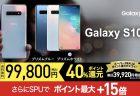 【キャンペーン】楽天モバイルでGalaxy S10やNote10+を買うとGalaxy Budsがもらえる