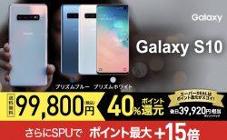 【明日9:59まで】楽天版Galaxy S10が実質59,880円にて販売