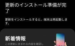 香港版Galaxy S9にソフトウェア更新(2020年9月)