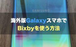 海外版GalaxyスマホでBixbyを使う方法