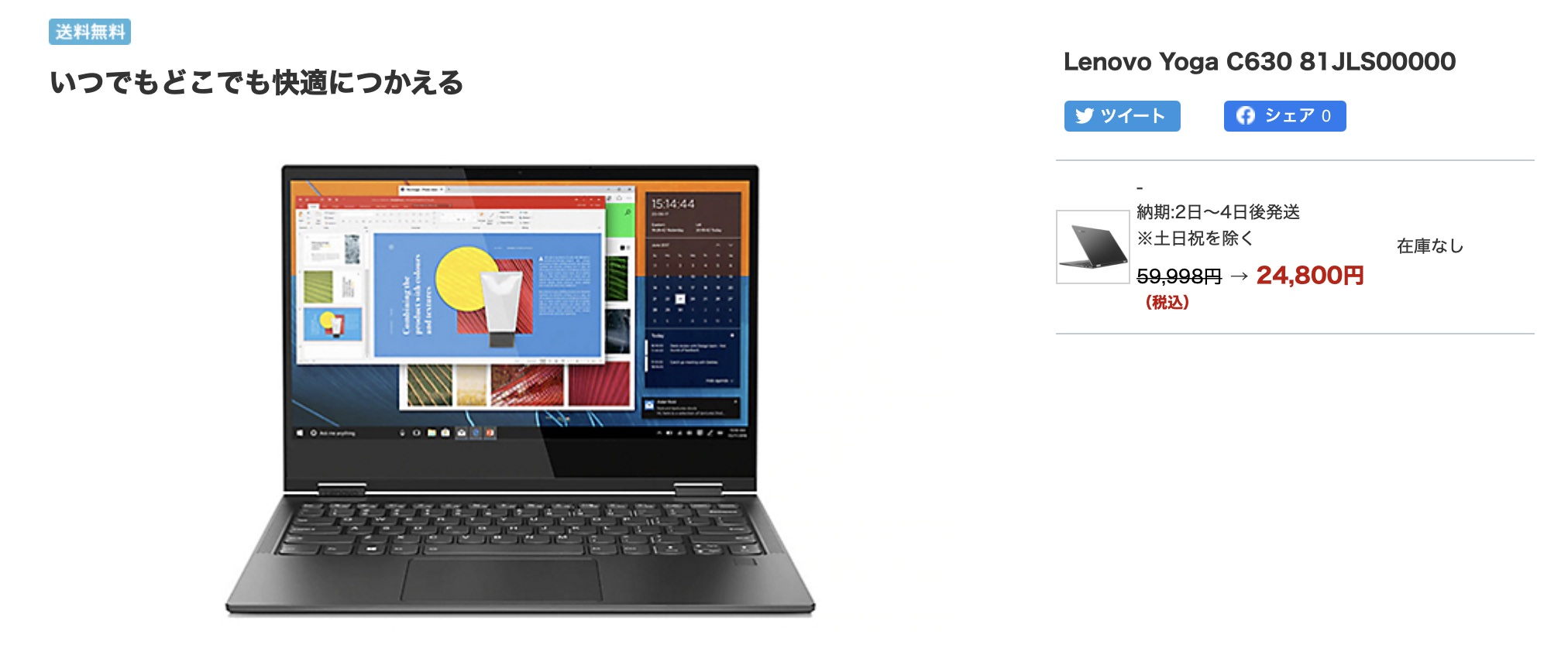 Yoga C630はソフトバンクオンラインショップで在庫切れ