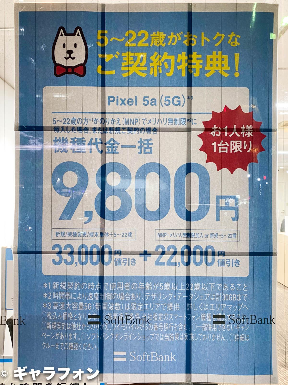 ソフトバンク版Google Pixel 5a (5G)が機種代金9,800円