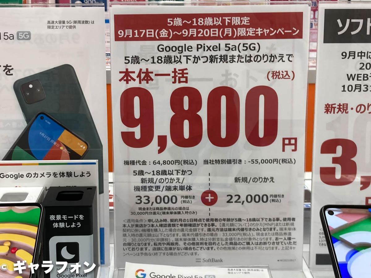 ソフトバンク版Google Pixel 5a (5G)が特価9,800円で販売中(使用者18歳以下)