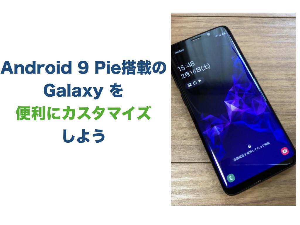 Android 9 Pie搭載の Galaxy を便利にカスタマイズしよう