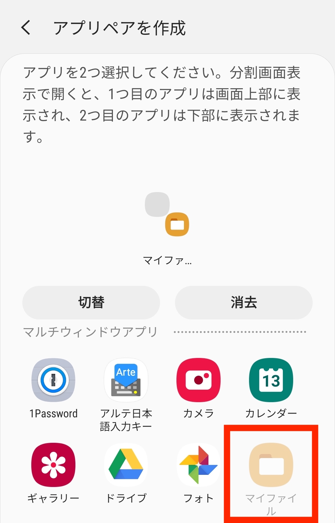 Android 9 Pieではアプリペアに同じアプリを登録できない