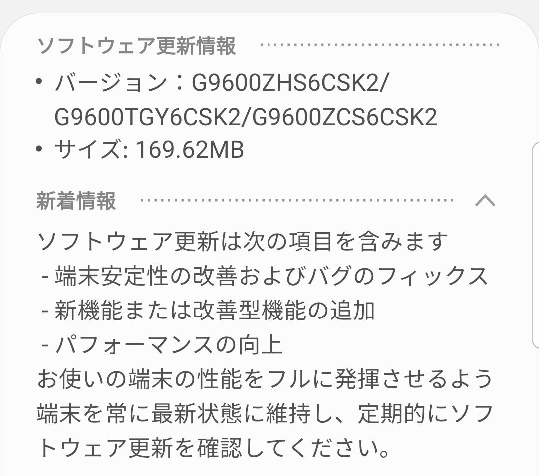 香港版Galaxy S9にソフトウェア更新(2019年11月)