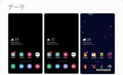 Galaxyスマートフォンはテーマを変更してキブンを変えよう