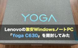 Lenovoの激安ノートPC「Yoga C630」を開封してみた