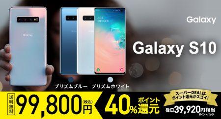 【期間限定】楽天版Galaxy S10が実質59,880円にて販売中