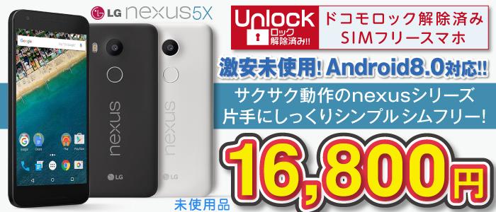 ドコモ版 Nexus5X LG-H791が特価16,800円で販売中