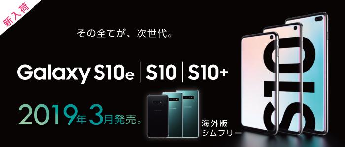 香港版Galaxy S10/S10 Plus/S10eが大量入荷!(価格は94,800円から)