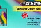 ハイエンドAndroidタブレットGalaxy Tab S4が魅力的すぎる