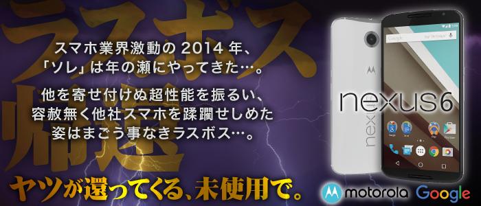 グローバル版 Nexus 6(XT1100)が特価21,800円で販売中